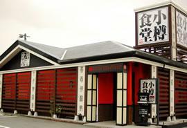 8c4638f9a03f2 北海道ダイニング 小樽食堂 三島店 - 居酒屋   三島市 - 静岡ナビっち!