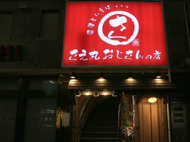 沼津 飲み屋