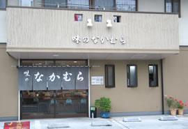 d0e2b2704552a 味のなかむら - ラーメン   三島市 - 静岡ナビっち!